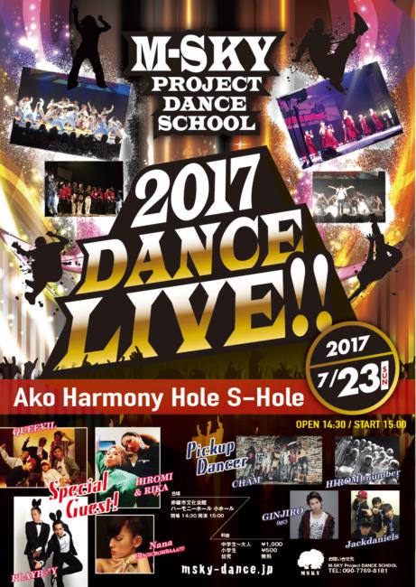 2017ダンスライブポスター